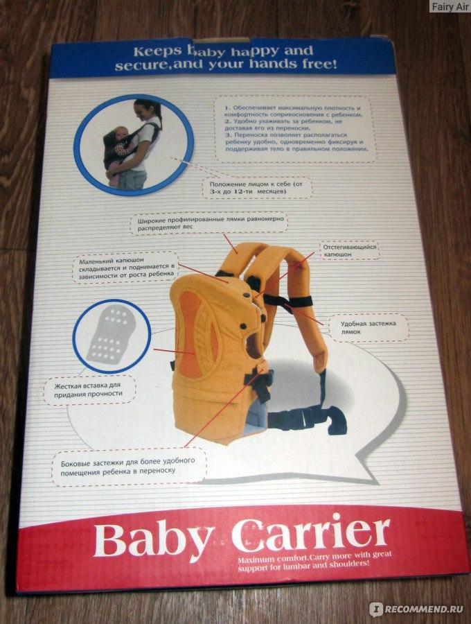 Переноска Baby Care