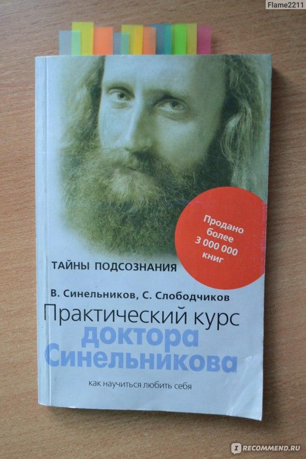 синельников похудение книга читать