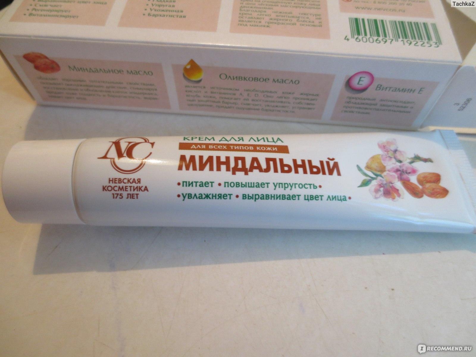 Невская косметика миндальный крем для лица