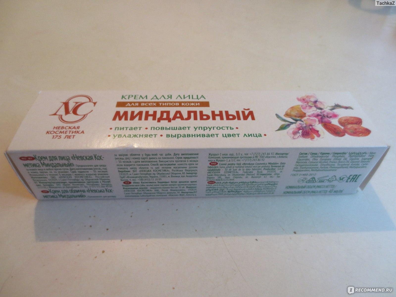 невская косметика миндальный крем купить