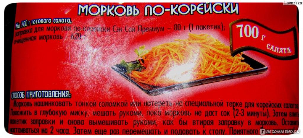 Морковка по-корейски рецепт Морковь по-корейски 16