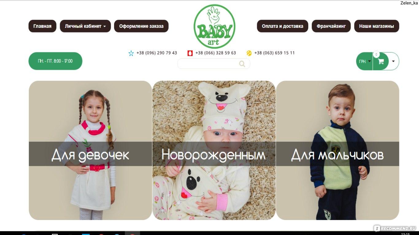 0957107d08b5644 Сайт Детский трикотаж - http://babyart.ua/ - «А как вы выбираете ...