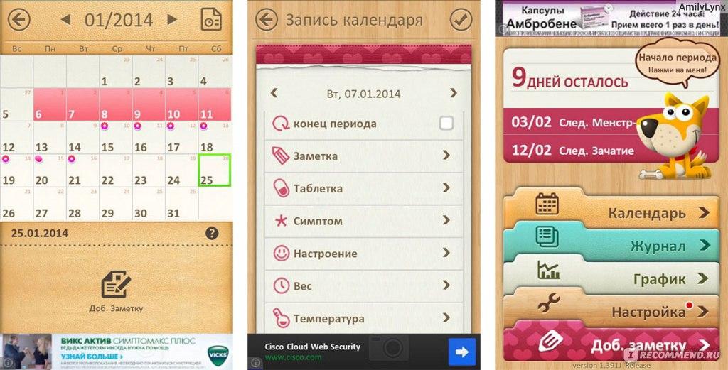 Скачать приложения календарь