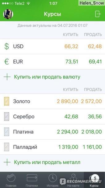 обменять евро нижний новгород