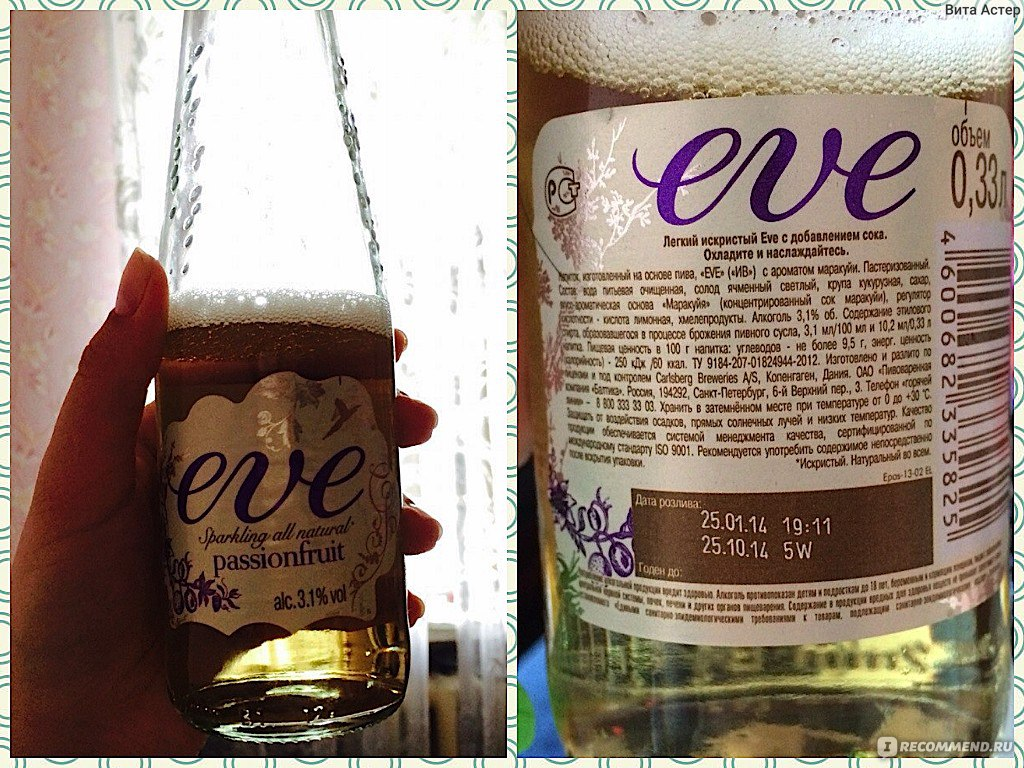 Пиво ив