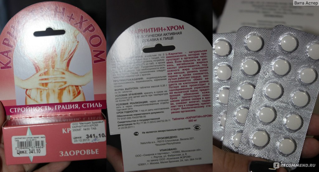 Разин таблетки для похудения тзраиль - Все для похудения