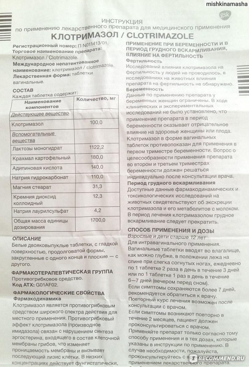 инструкция по применению таблеток клотримазол