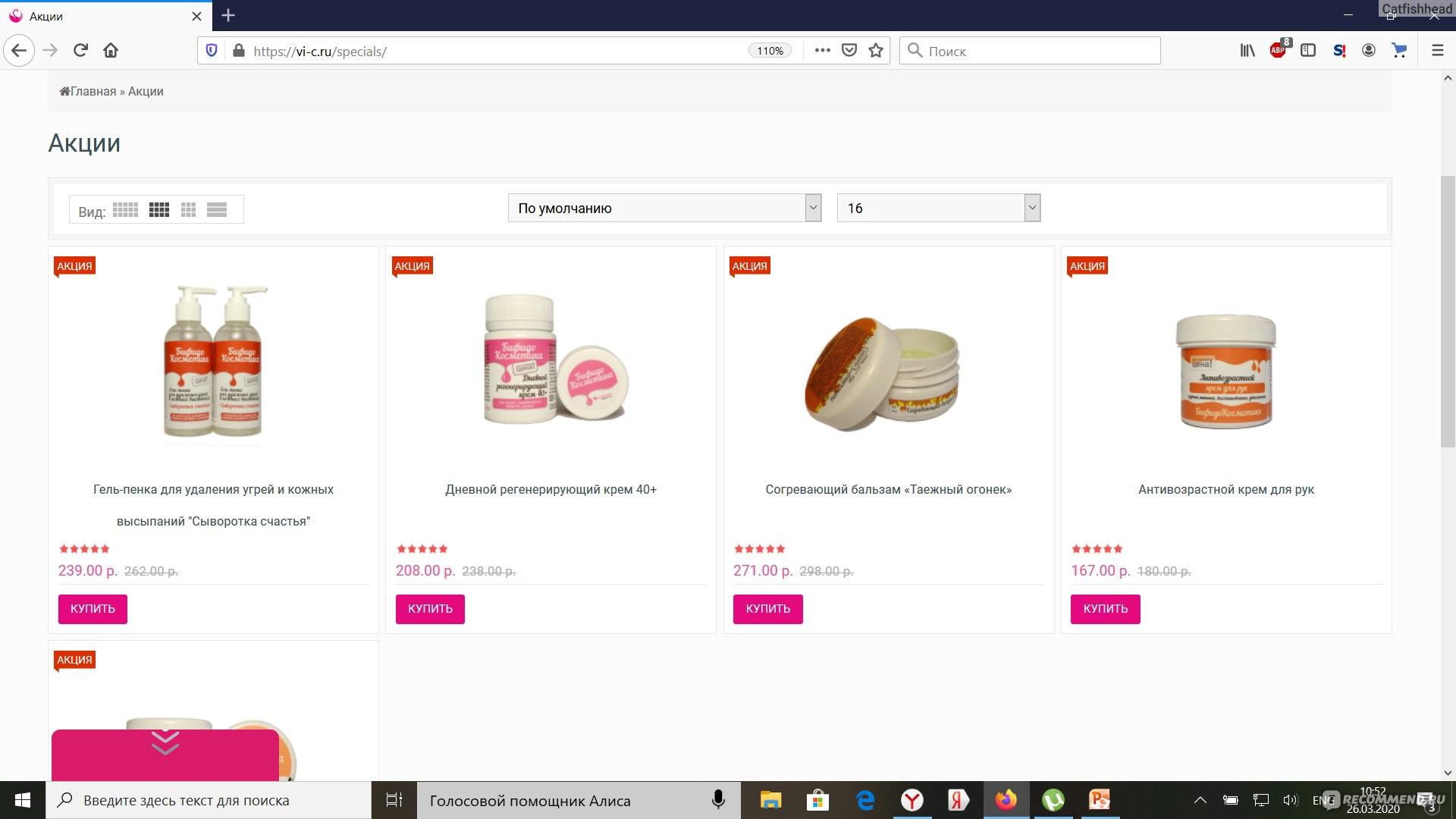 Косметика Сайт Интернет Магазин Отзывы