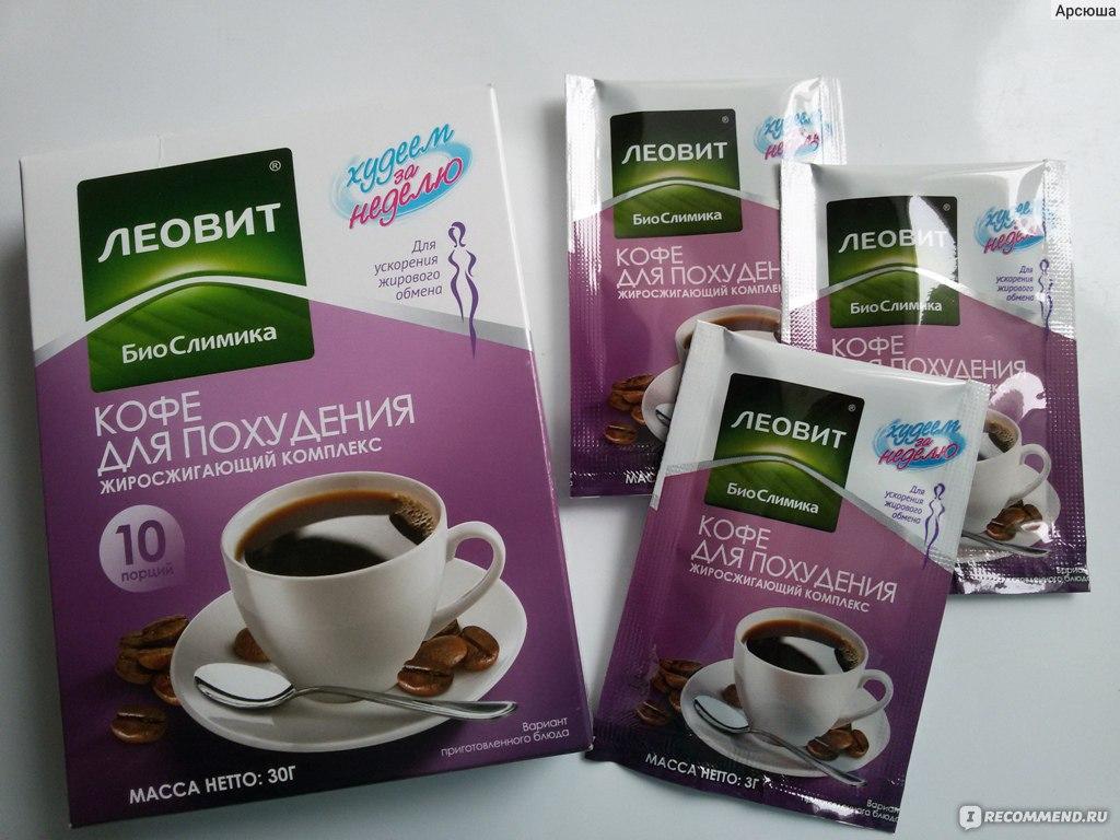 Зеленый кофе для похудения: отзывы, обзор цен