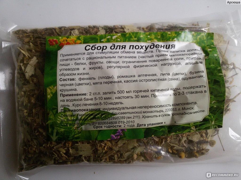 Чаи для похудения отзывы Тибетский сбор Очищающий чай