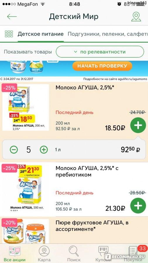 скачать приложение скидки в магазинах - фото 11