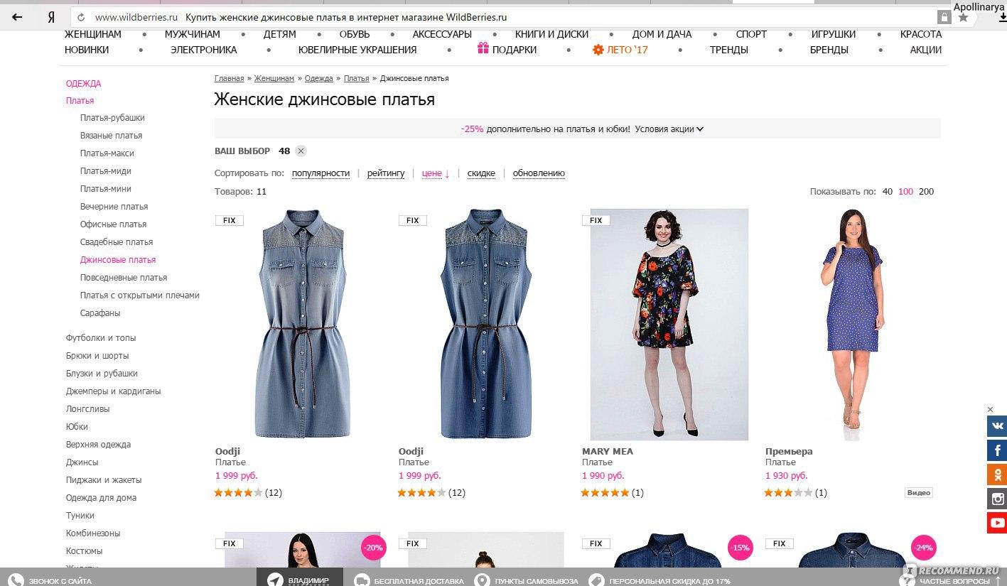 Платье На Вайлдберриз Цены