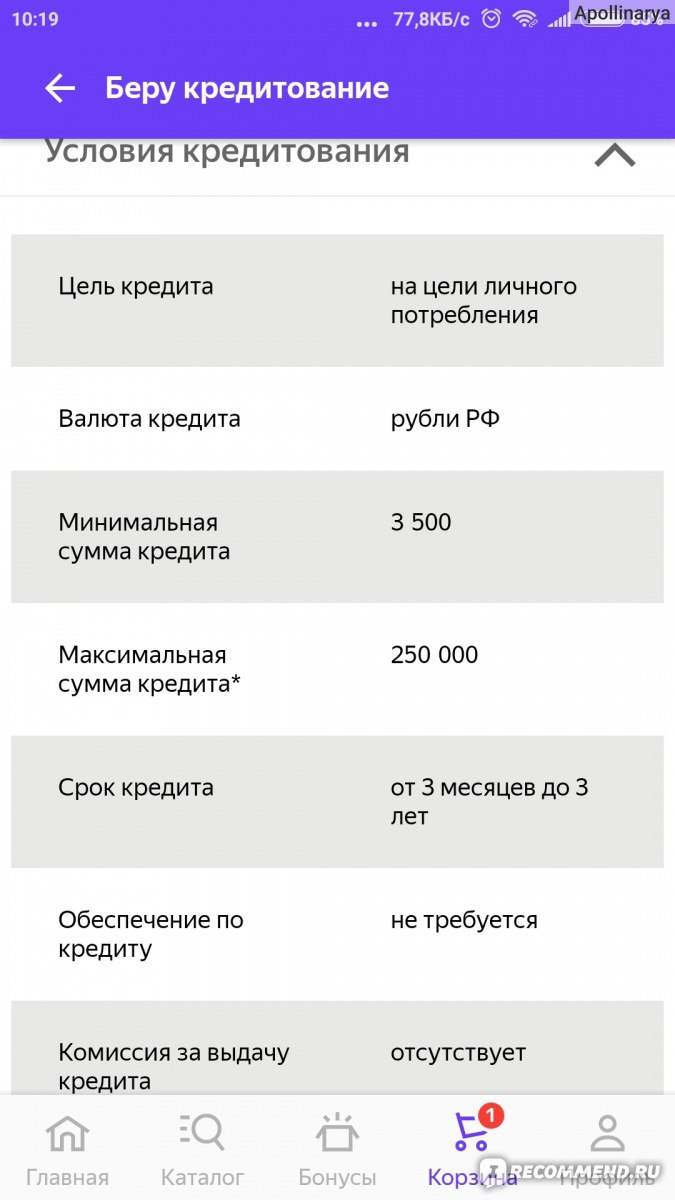 кредит на беру ру взять займ 10000000