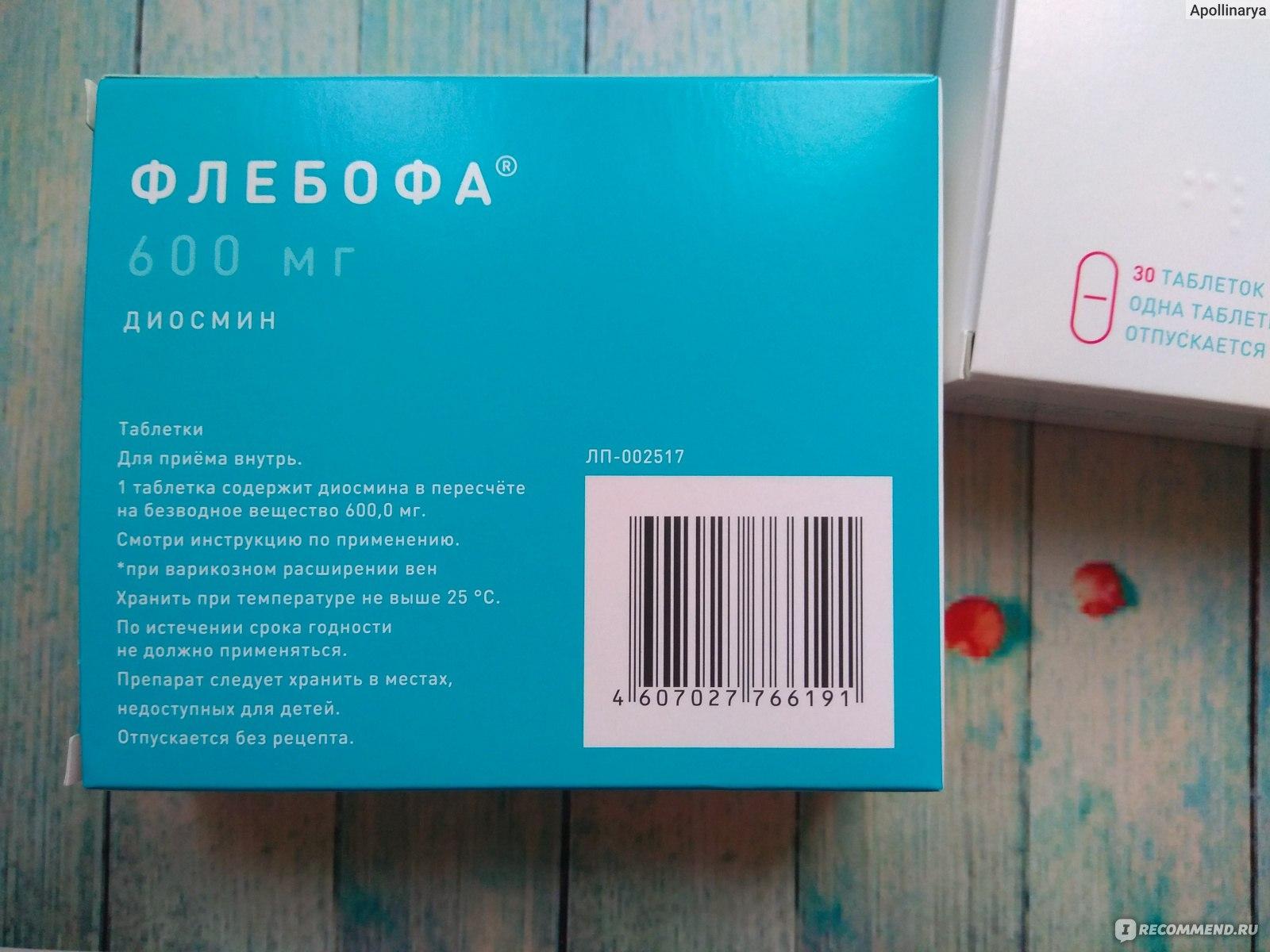 флебофа 600 мг инструкция