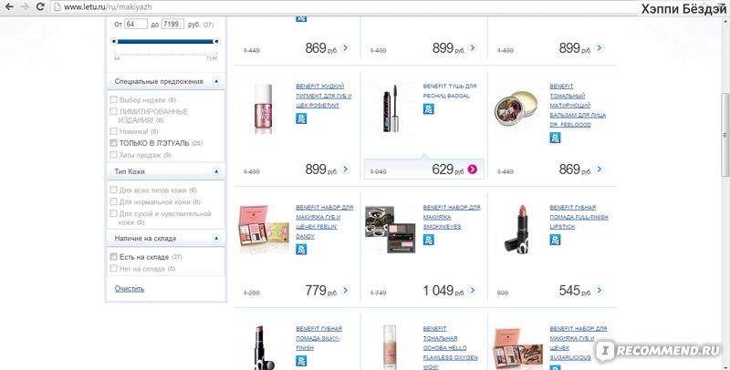 Интернет-магазин косметики летуаль