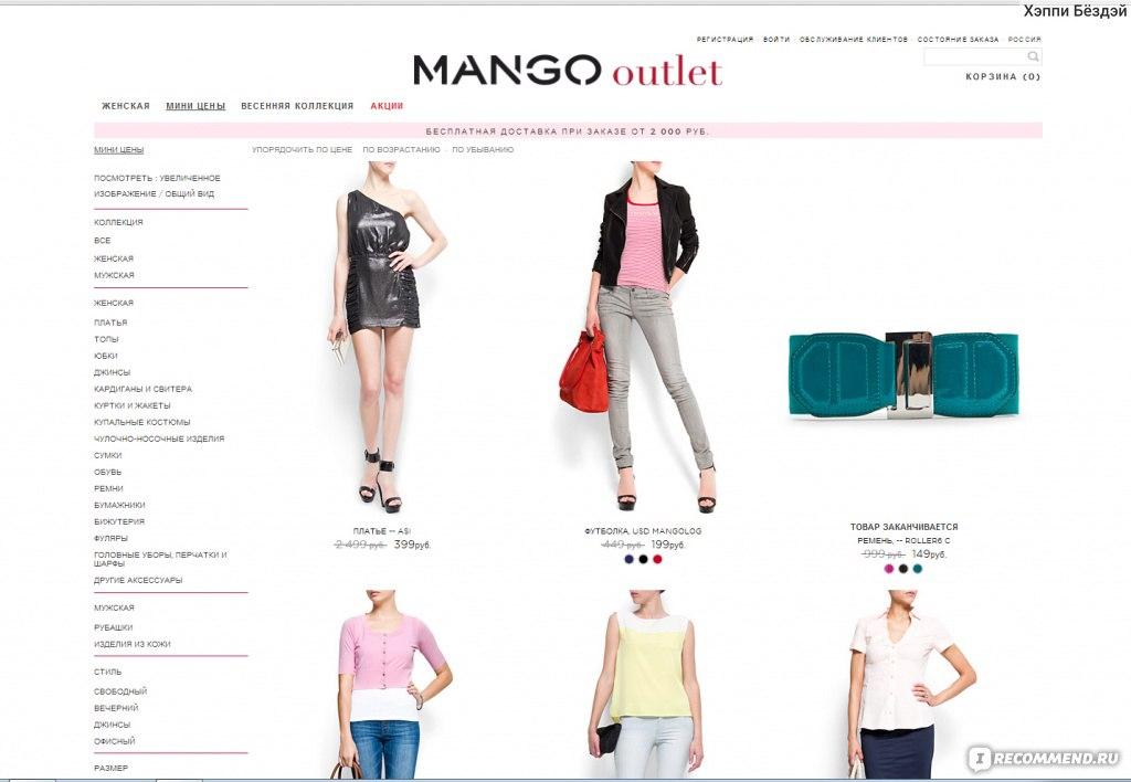 Манго Интернет Магазин Женской Одежды Аутлет Каталог