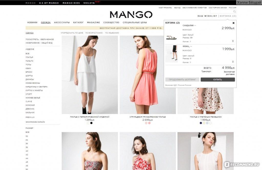 Манго Магазин Женской Одежды С Доставкой