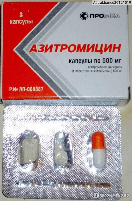 Дешевые Антибиотики