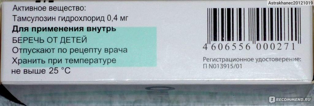 воспаление простаты симптомы и лечение