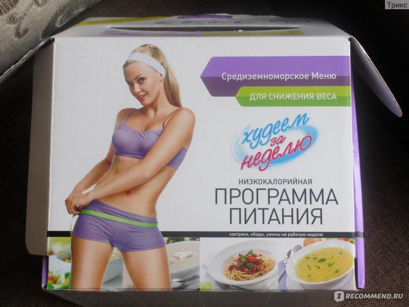 Сильный заговор для похудения и от ожирения