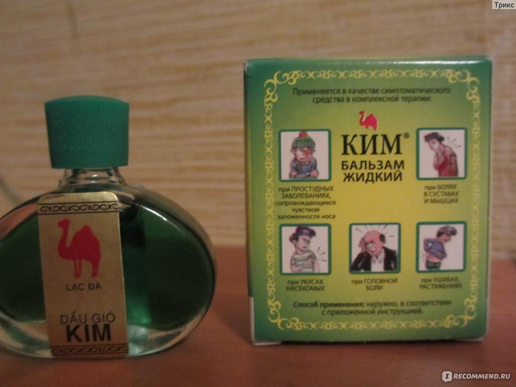 Ким Бальзам Инструкция По Применению - фото 11