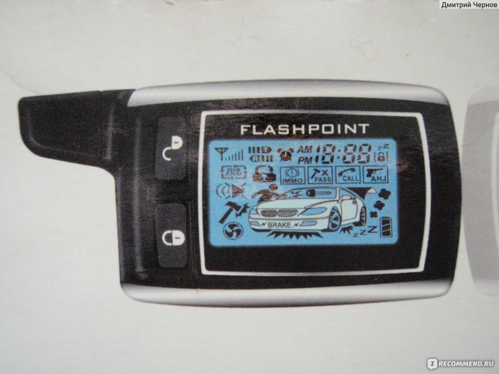 Сигнализация Флешпоинт S2 Инструкция - фото 4