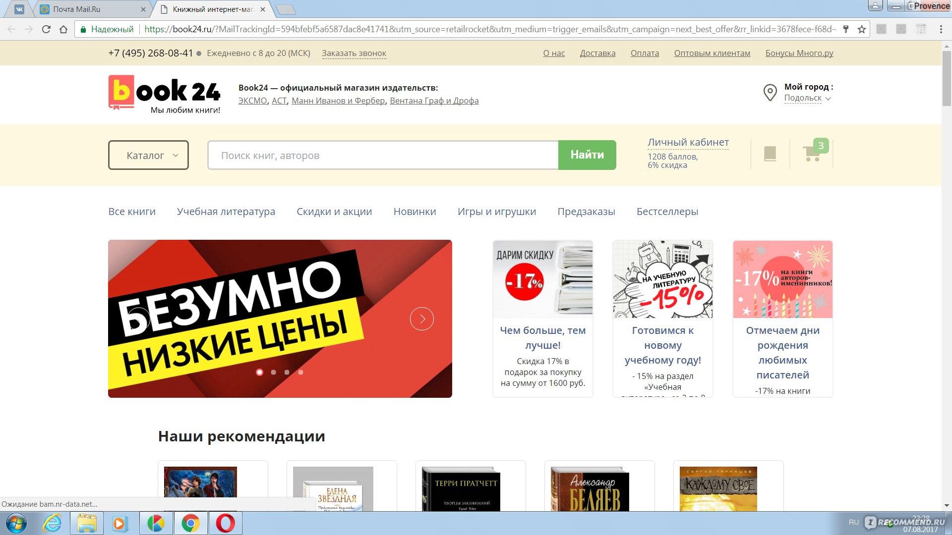 6328e384f271 ... официальном книжном интернет магазине издательств АСТ и Эксмо - Бук 24.  Сайт Book24 фото