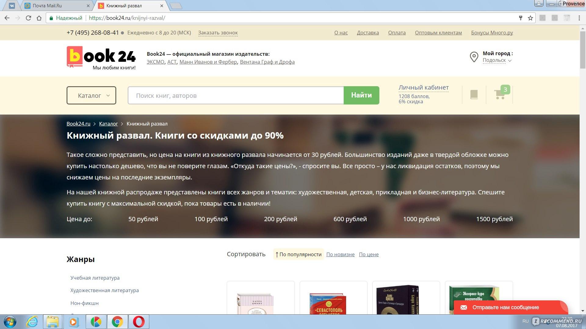 9813864cfe08 Сайт Book24 - «Хотите покупать книги издательств АСТ и Эксмо без ...