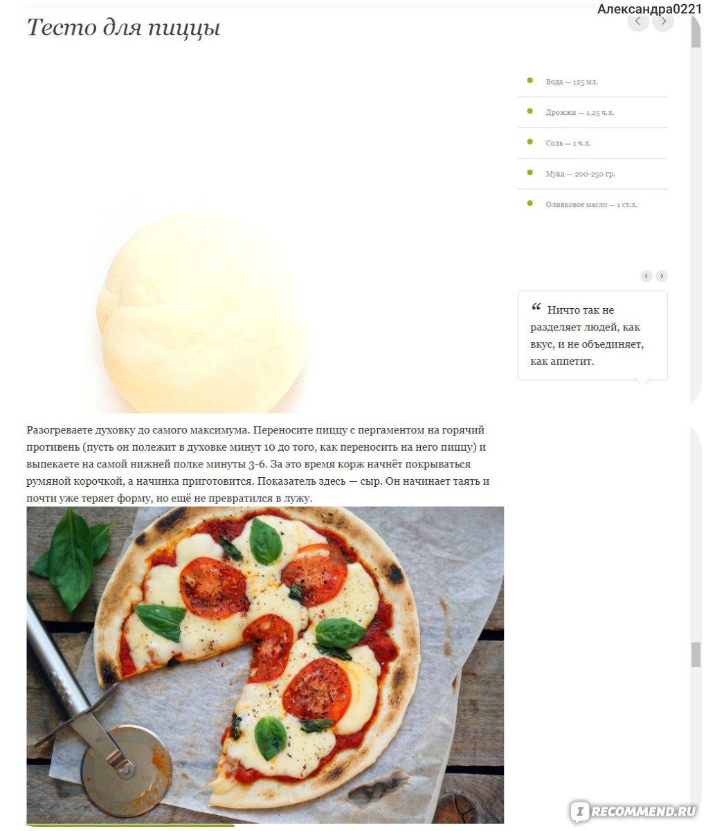 Простой рецепт пиццы без дрожжей в домашних условиях в духовке
