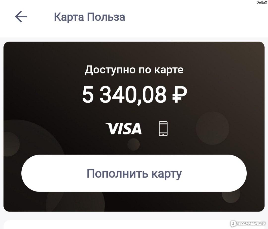 пополнение карты хоум кредит без комиссии где взять кредит без справок о доходах европа банк