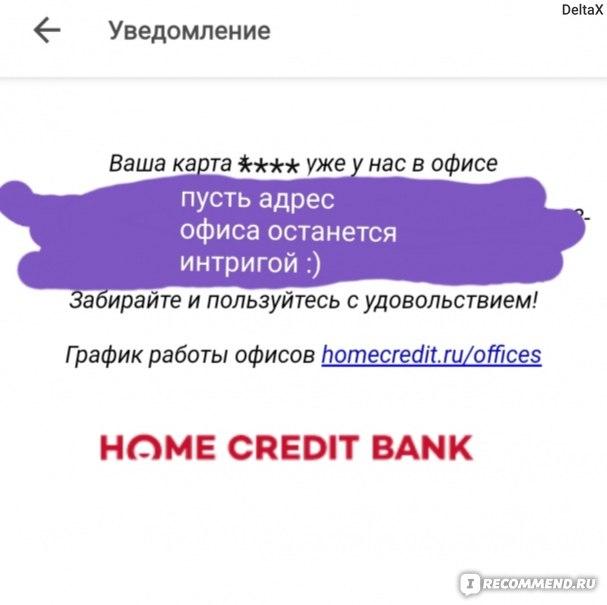 хоум кредит часы работы в праздничные дниполучить кредит через кредитного брокера