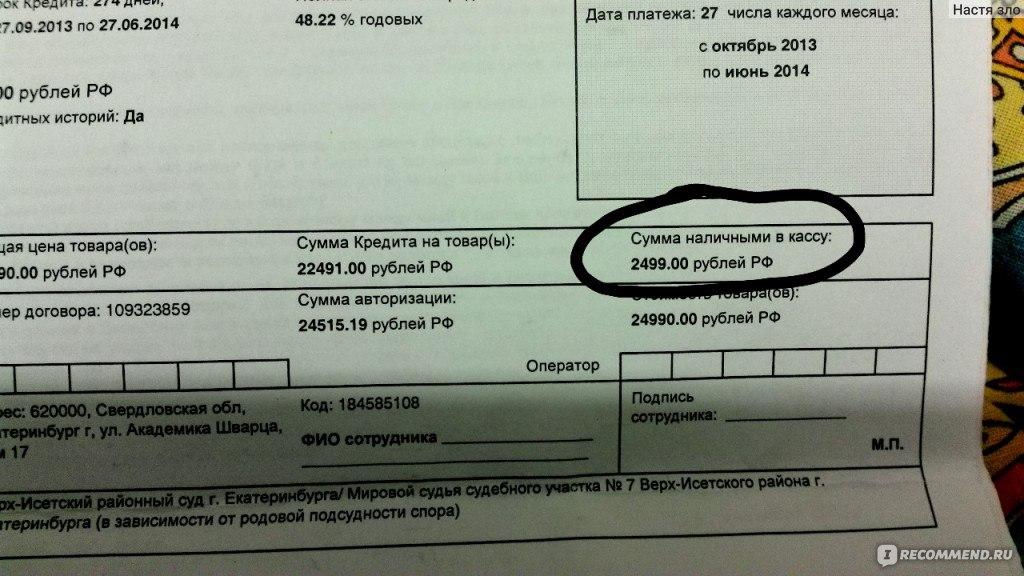 Кредит русский стандарт отзывы украина
