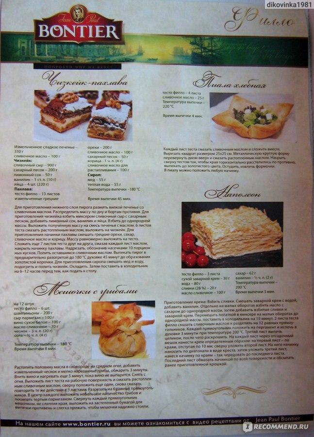Рецепты блюд из теста фило пошагово