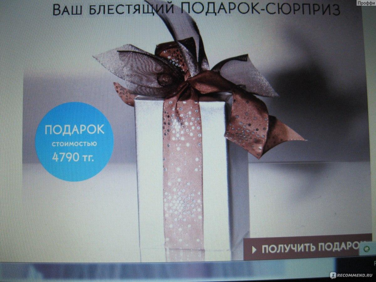 Подарки при покупке товаров в интернет-магазине Ив Роше 23