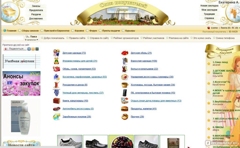 69e346b0e508 Союз покупателей САМАРА - spvsamare.ru - «Хороший сайт, можно найти ...