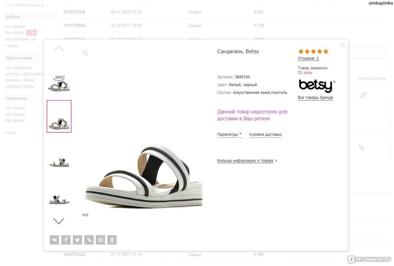 a83be26a6aa6 Wildberries.ru - Интернет-магазин модной одежды и обуви - «٠ ...