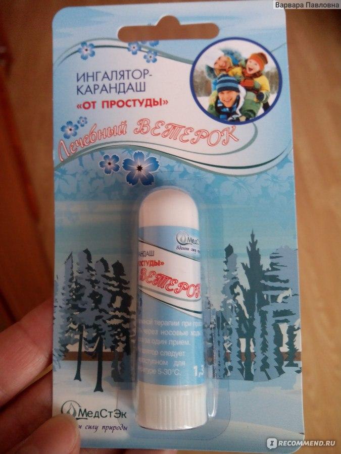 Ингалятор карандаш ветерок от простуды