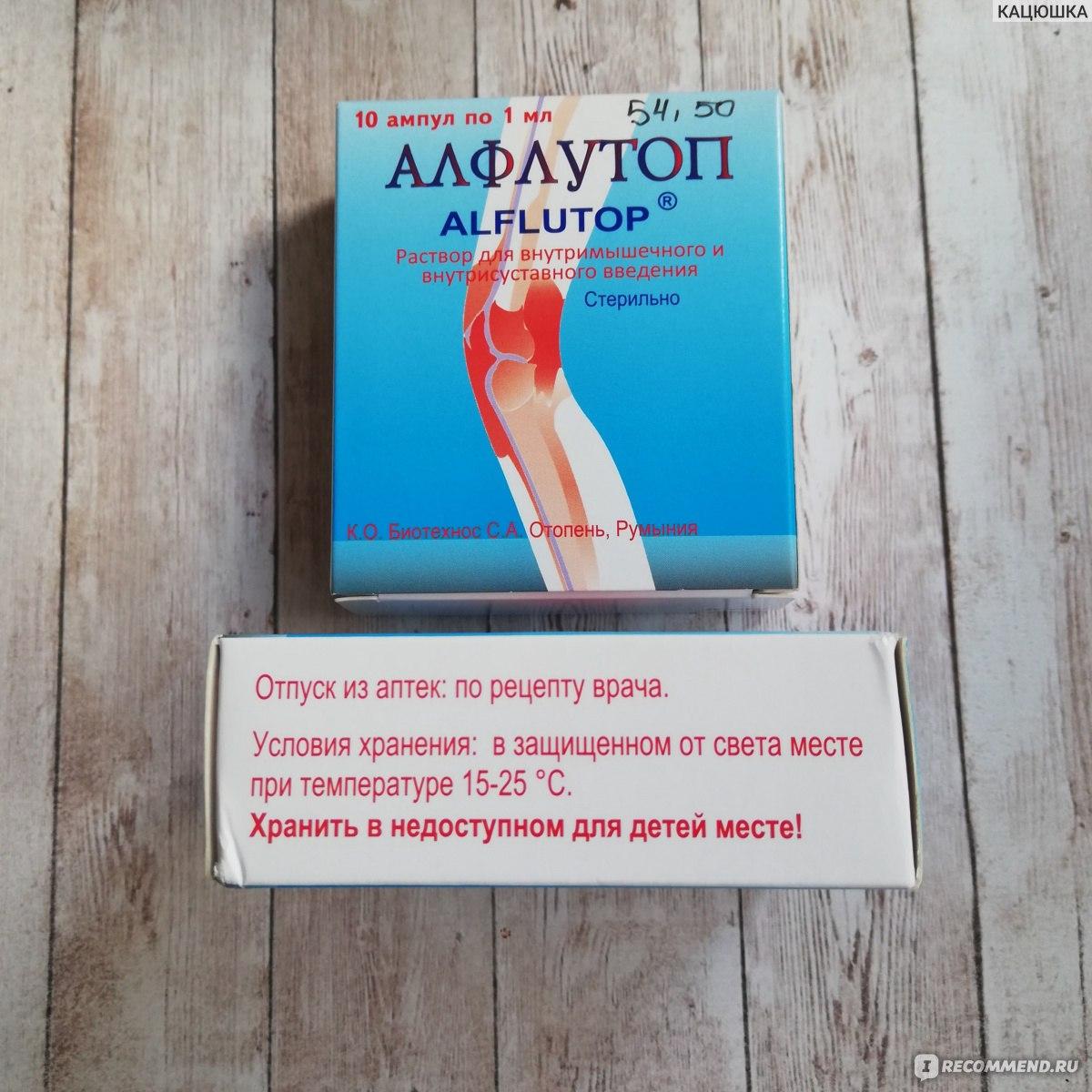 Алфлутоп при простатите лекарство от простатита на основе трав