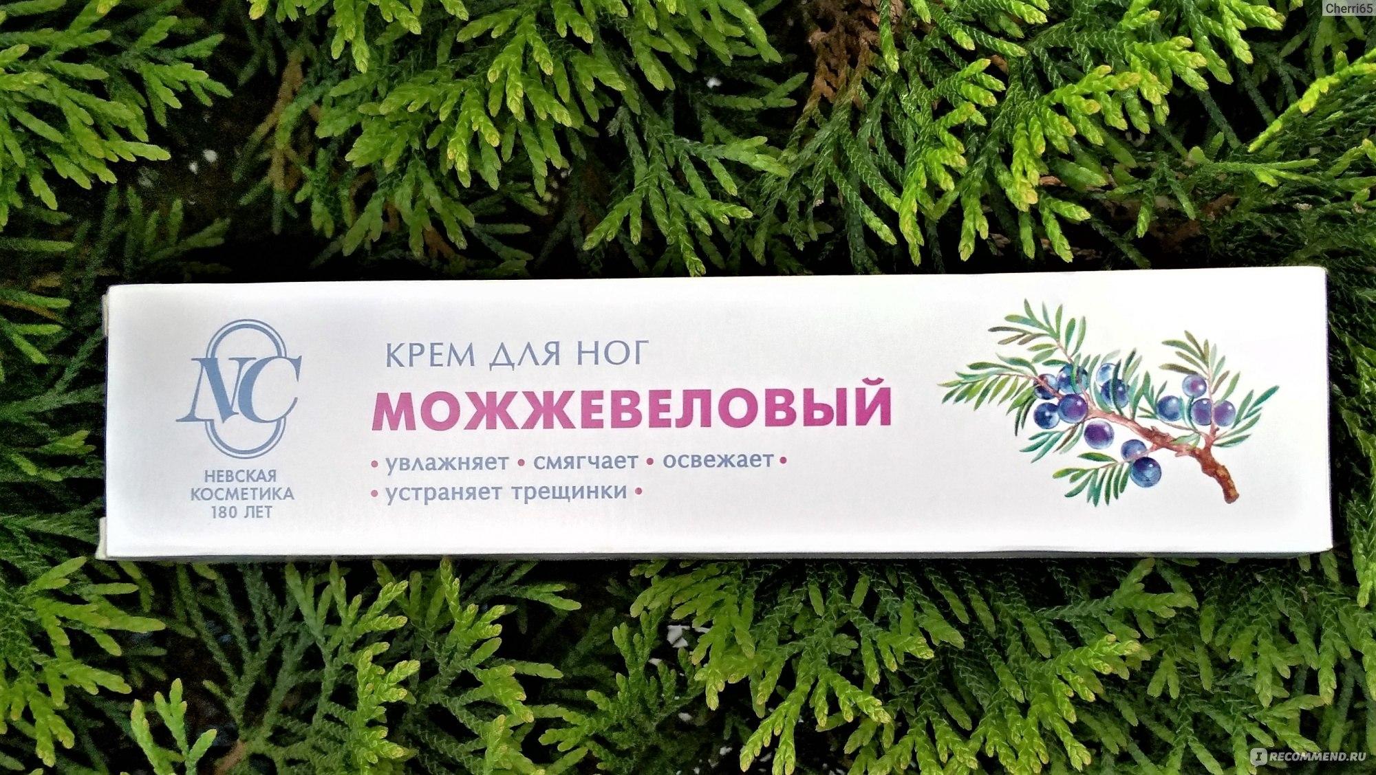 Крем можжевеловый невская косметика купить эйвон парфюмерная вода far away