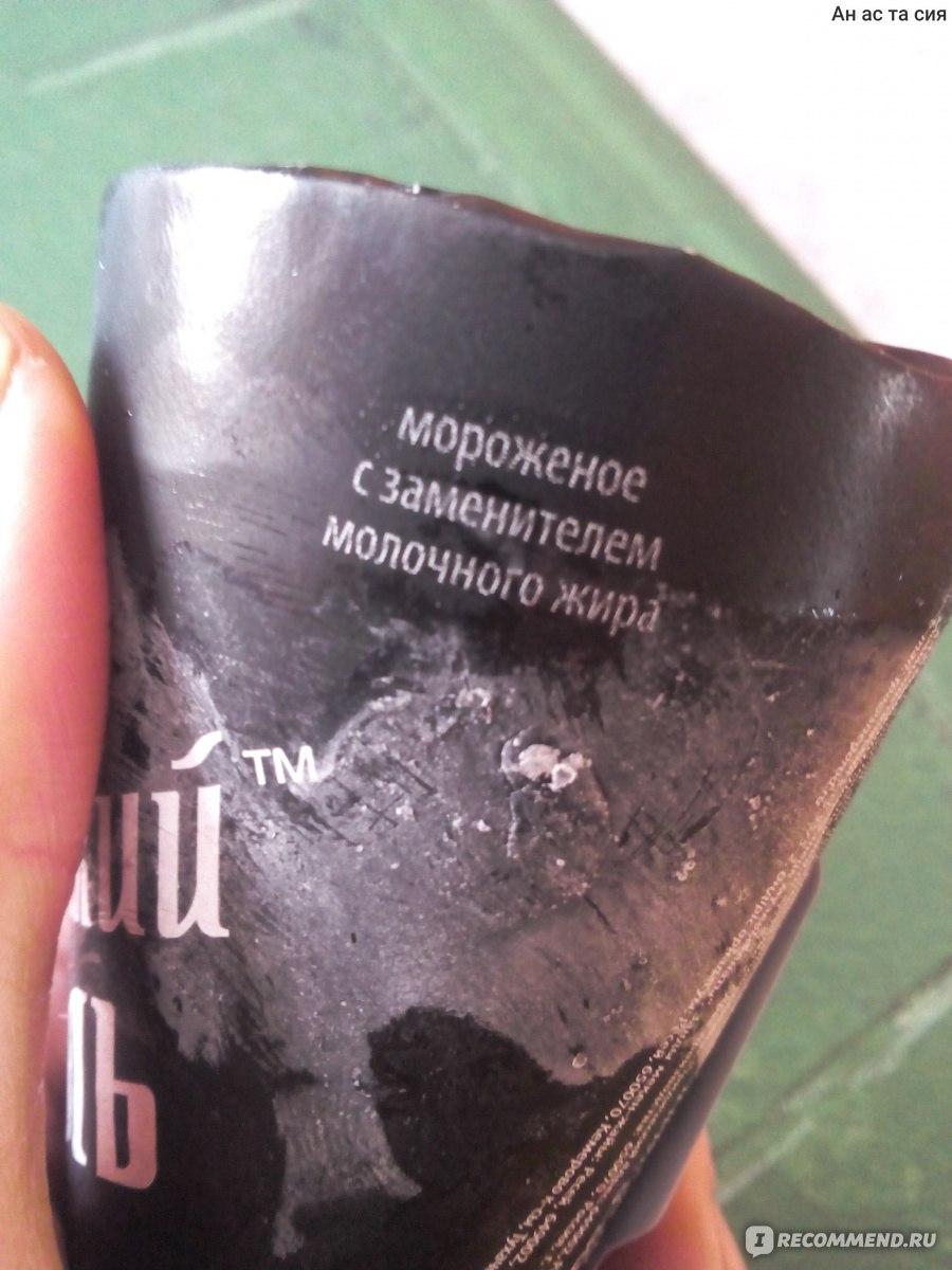 Мороженое Снежный городок Сибирский уголь, 75г — отзыв