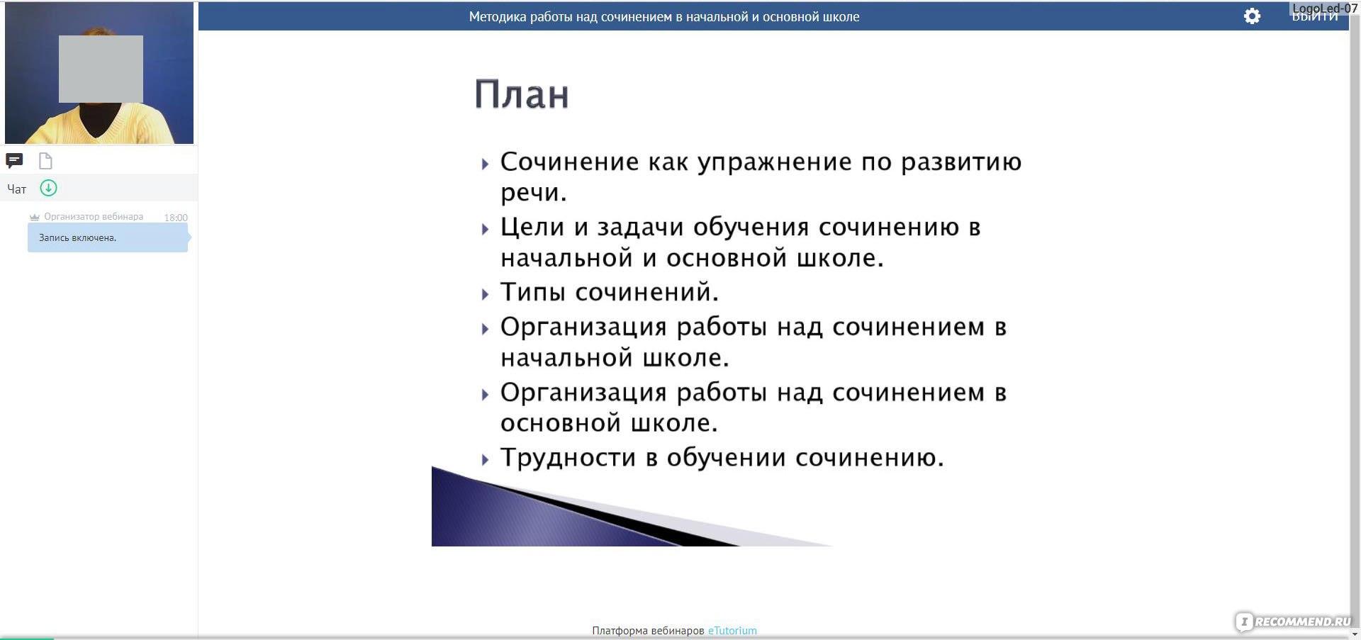 Сайт по бесплатному просмотру и скачиванию рабочей программы по русскому языку 5 класс по фгос
