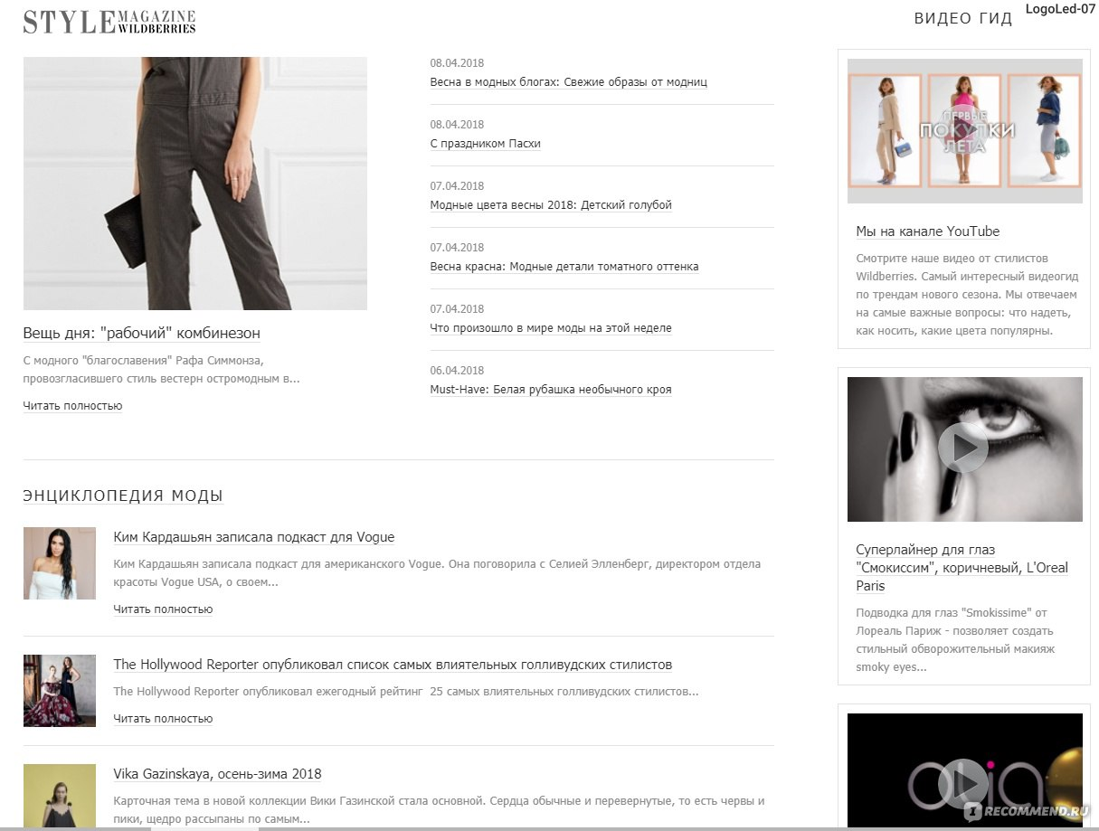 0cba99e0e9d3 Wildberries.ru - Интернет-магазин модной одежды и обуви - «Фото ...