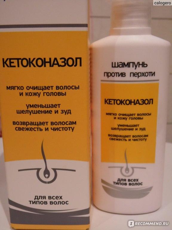 Кетоконазол фото