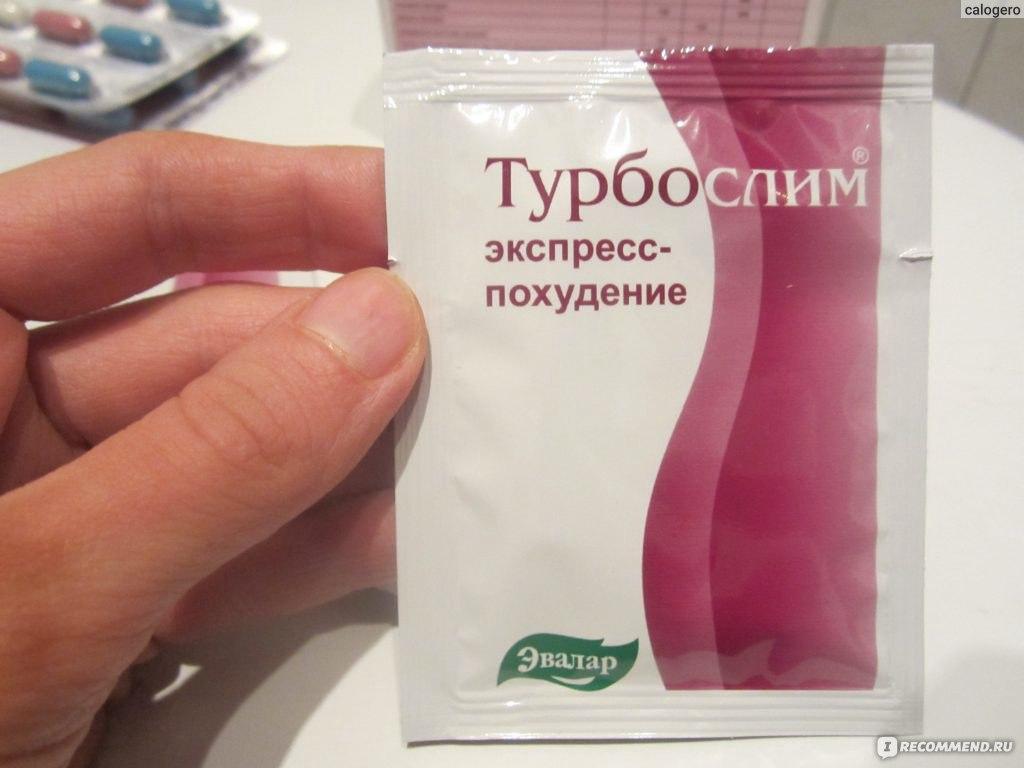 турбослим экспресс похудение цена в аптеках ульяновска