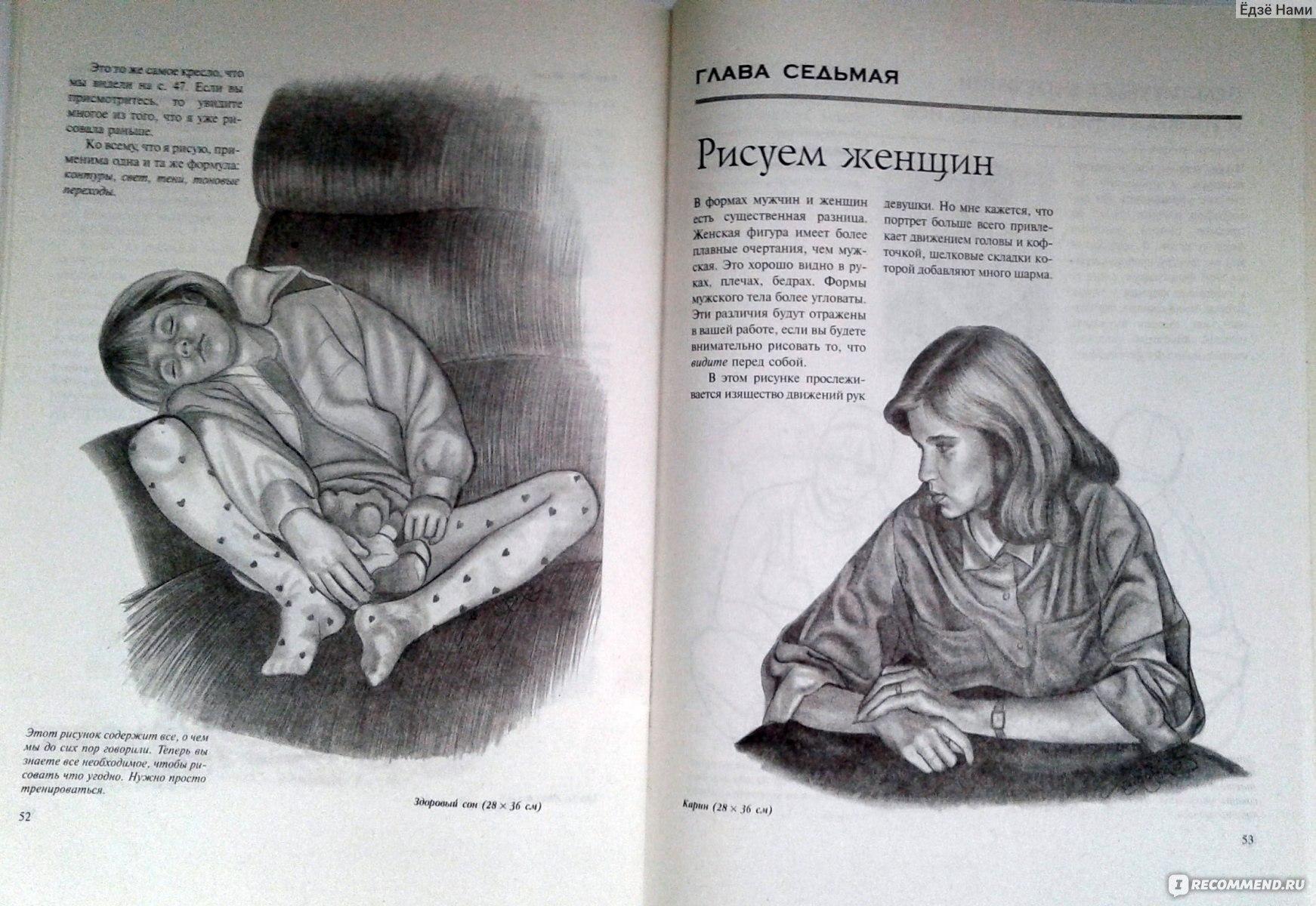 Книгу учимся рисовать карандашом скачать бесплатно