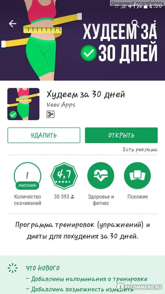 приложение для похудения отзывы