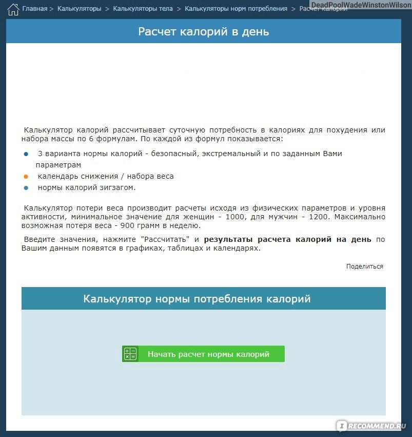 00c49079bc6d Сайт Береги фигуру. ру (beregifiguru.ru) - «Как считать калории что ...