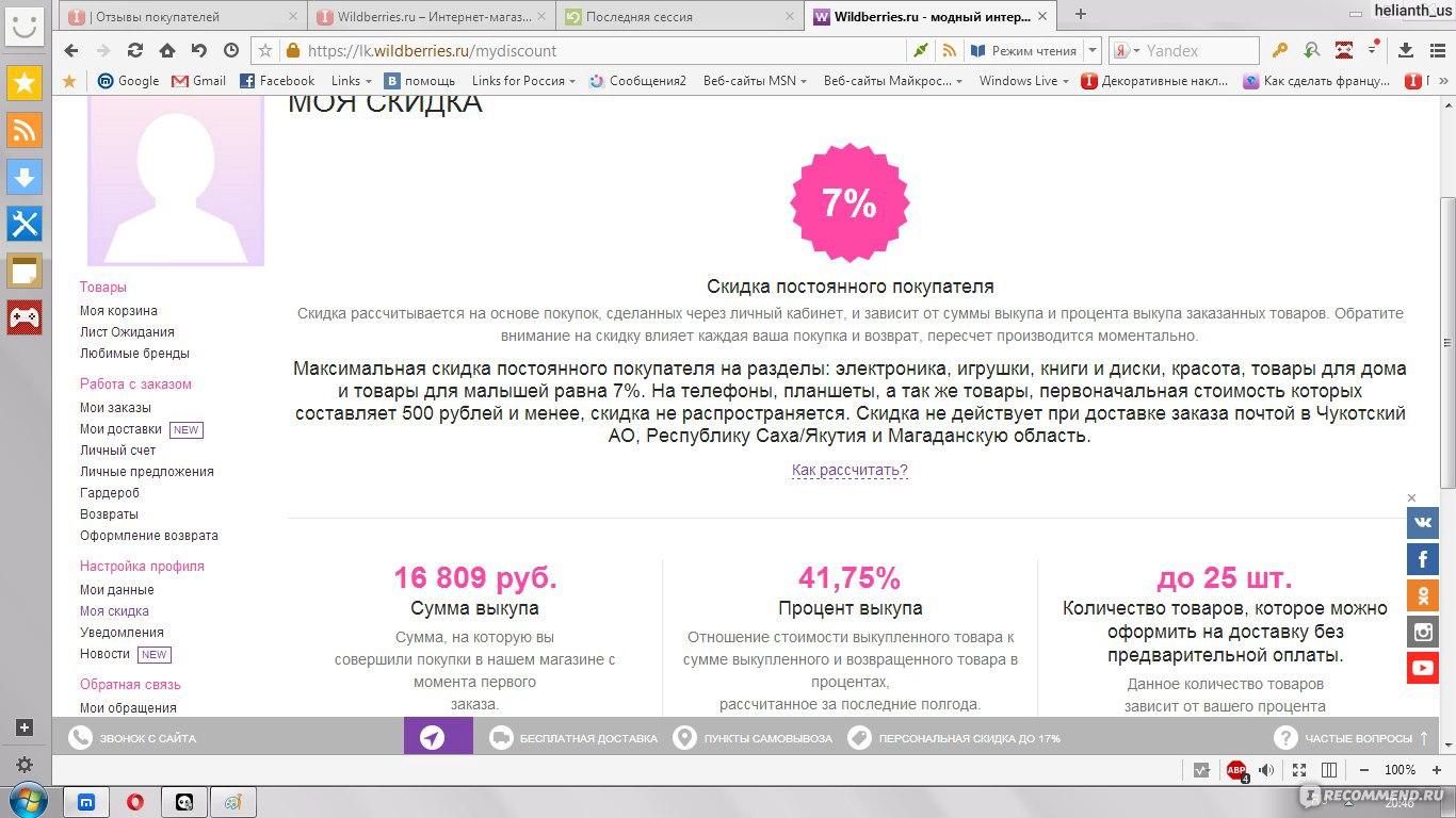 f6424fce49d6 Wildberries.ru - Интернет-магазин модной одежды и обуви - «ОСТОРОЖНО ...