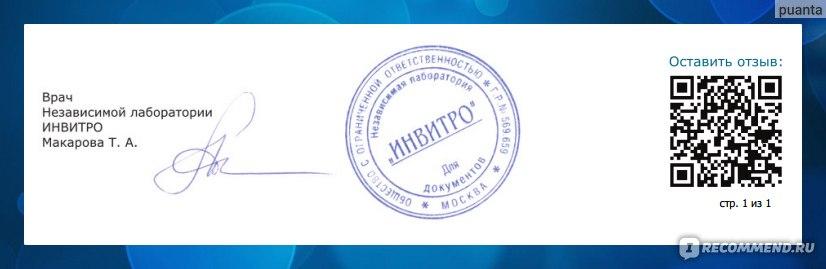 Лаборатории анализов в москве список инвитро