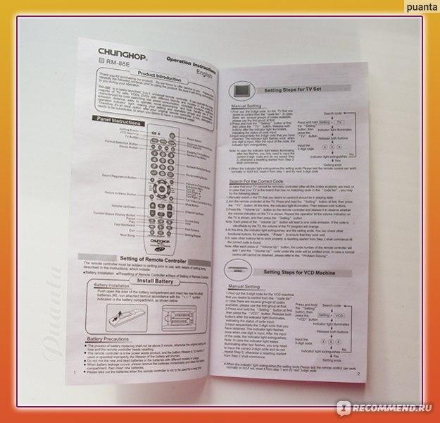Rm-33e инструкция - фото 7